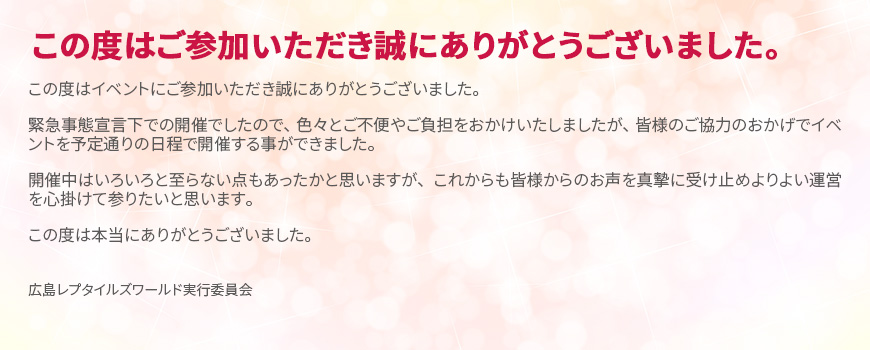 広島レプタイルズワールド2021御礼